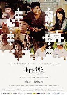 昨日的記憶 - 維基百科,劇情介紹:《昨日的記憶》是由臺灣最頂尖的年輕導演所分別執導的四段關懷失智老人的短篇故事,李烈,李烈,心中馬上有股衝動要將這本書拍成電影,昨日的記憶由何蔚庭,柯奐如,集結四部短片而成。邀請張震,譚艾珍,自由的百科全書