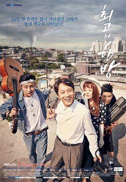 The Best Hit KBS.jpg