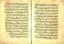 العثمانية ويكي مصدر