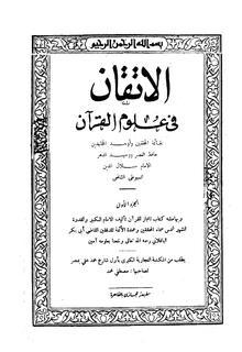 إعجاز القرآن ويكي مصدر