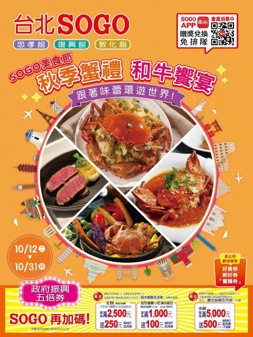 SOGO《台北敦化館》DM SOGO美食節 秋季蟹禮 和牛饗宴 跟著味蕾環遊世界!【2021/10/31 止】