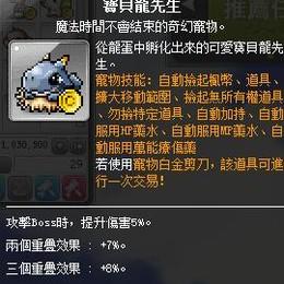 寵物永久寶貝龍先生Boss傷害提升(含剪刀) - 新楓之谷 8591寶物交易網