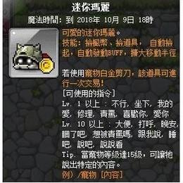 寵物迷你瑪麗(含剪刀) - 新楓之谷 8591寶物交易網