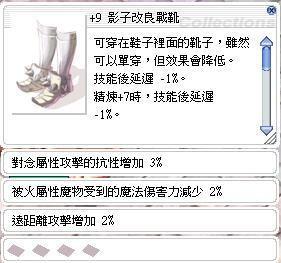 +27影子改良套(+9改良鎧甲II+9改良盾牌+9改良戰靴/金鎧/附魔也贊lm