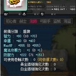 惡魔賢者盾40B39%魔