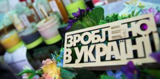 L'Ukraine est faite en Ukraine