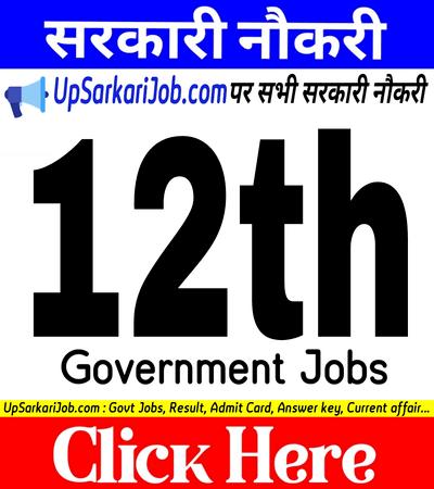12th pass Govt Job