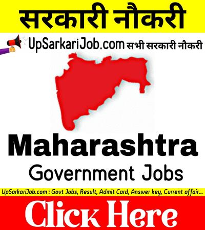 Maharashtra Govt Job महाराष्ट्र सरकार की नौकरी Maharashtra Government Job