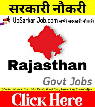 Rajasthan Government Job राजस्थान सरकारी भर्ती Rajasthan Govt Jobs