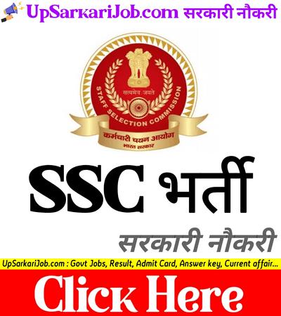 SSC JOBS SSC Recruitment SSC Vacancy SSC Bharti