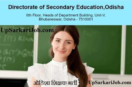 Odisha Teacher Recruitment ओडिशा शिक्षक भर्ती DSE Odisha Teacher Recruitment
