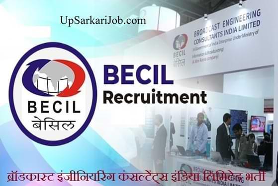 BECIL Recruitment BECIL Vacancy BECIL Bharti