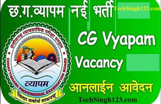 CG Patwari Recruitment छत्तीसगढ़ व्यापम पटवारी भर्ती CG Vyapam Patwari Vacancy