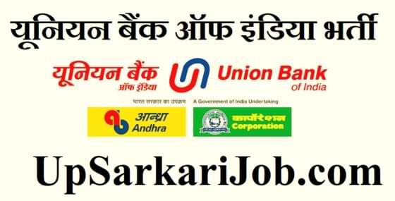 UBI Recruitment यूनियन बैंक ऑफ इंडिया भर्ती Union Bank of India Recruitment