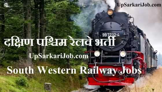 SWR Recruitment South Western Railway Recruitment SWR Apprentices Recruitment