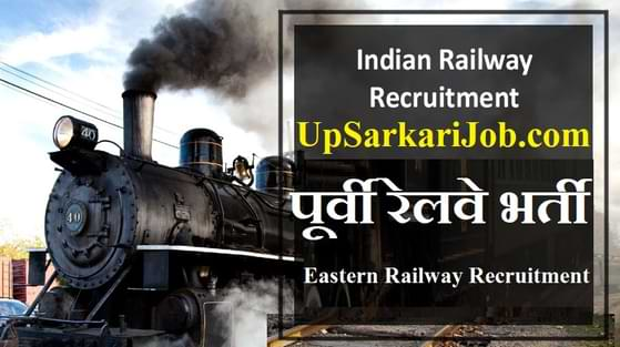 Eastern Railway Recruitmentपूर्वी रेलवे भर्ती Eastern Railway Vacancy
