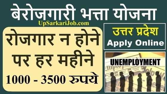 UP Berojgari Bhatta Form UP Berojgari Bhatta Registration उत्तर प्रदेश बेरोजगारी भत्ता