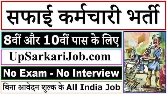 UP Safai Karmchari Bharti यूपी सफाई कर्मचारी भर्ती UP Safai Karmachari Vacancy