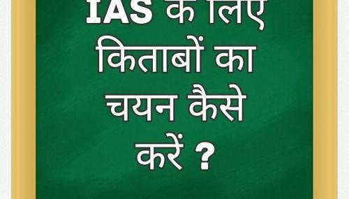IAS के लिए किताबों का चयन कैसे करें ?
