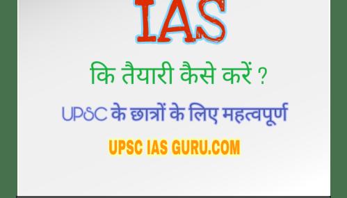 आईएएस ऑफिसर (IAS Officer)कैसे बने ?