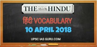 The Hindu 10 APRIL 2018 Vocabulary