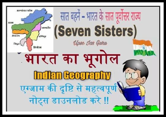 भारत का पूर्वोत्तर राज्य नोट्स