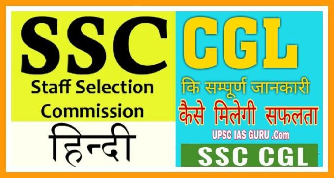 SSC CGL की अचूक रणनीति