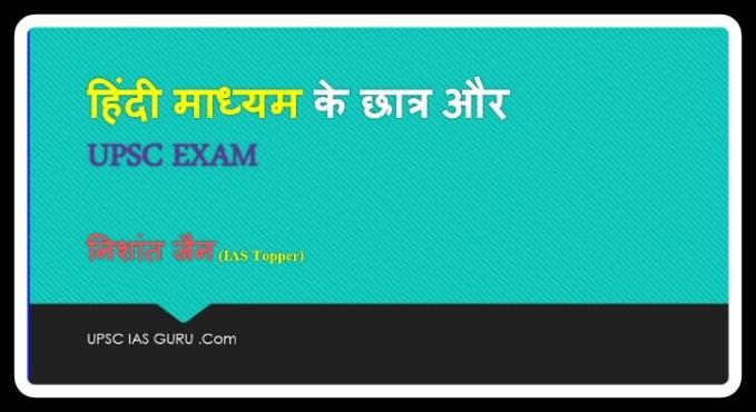 हिंदी माध्यम के छात्र और IAS EXAM – निशांत जैनIAS