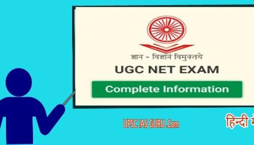 UGC NET exam information