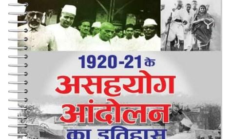 असहयोग आन्दोलन 1920 Non cooperation movement