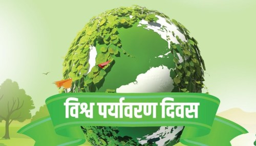 World Environment Day: विश्व पर्यावरण दिवस