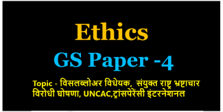 Best ethics notes for GS 4 paper