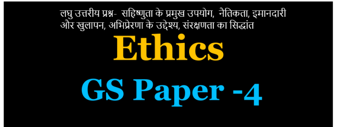Short answer questions ethics notes for UPSC