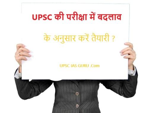 UPSC की परीक्षा में बदलाव के अनुसार करें तैयारी