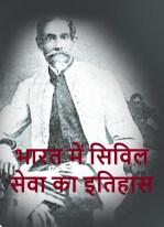 भारत में सिविल सेवा का इतिहास