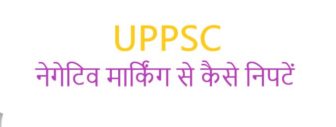 UPPSC नेगेटिव मार्किंग से कैसे निपटें