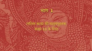 Fine Art Book In HINDI