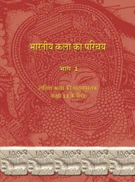 Fine Art in Hindi [ Bhartiya Kala Ek Parichay ] PDF | | UPSC PDF