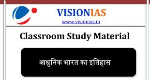 Vision IAS Modern History Hindi Printed Notes PDF Download