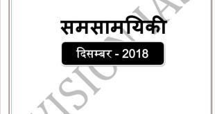 Vision IASDecember 2018Hindi Current Affairs PDF