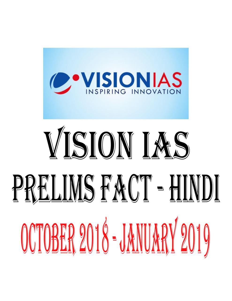 VISION IAS PRELIMS FACT HINDI OCTOBER 2018 - JANUARY 2019 | UPSC PDF