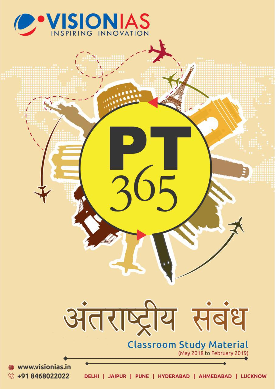 Vision IAS PT 365 International Relations 2019 Hindi PDF