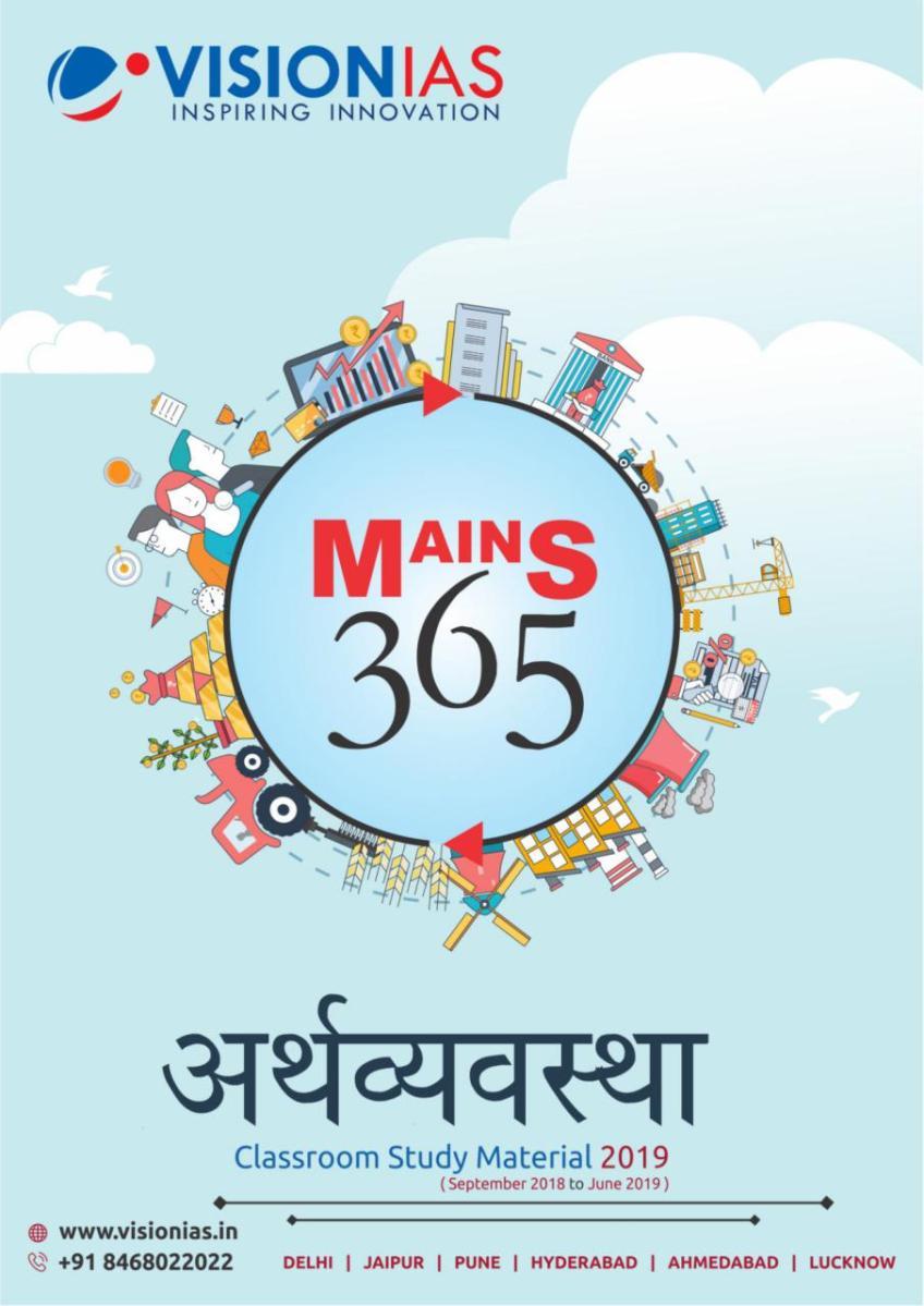 Vision IAS Mains 365 Economy 2019 Hindi PDF | | UPSC PDF