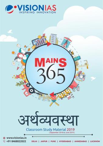 Vision IAS Mains 365 Economy 2019 Hindi PDF