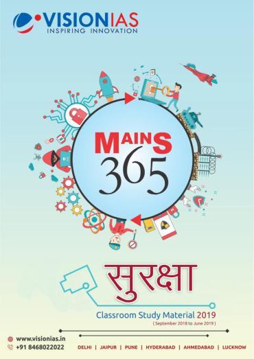 Vision IAS Mains 365 Security 2019 Hindi PDF | | UPSC PDF