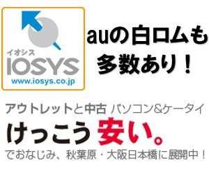 iosys01