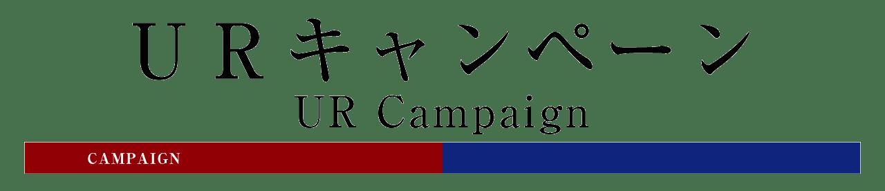 URキャンペーン