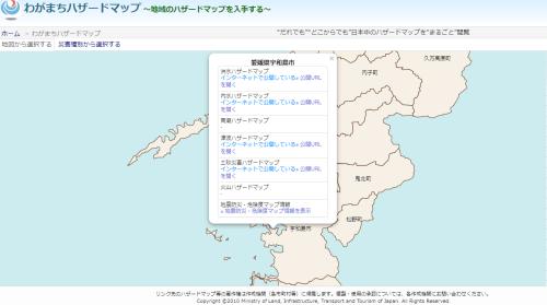 わがまちハザードマップ愛媛県宇和島市