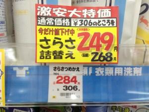 激安大特価2