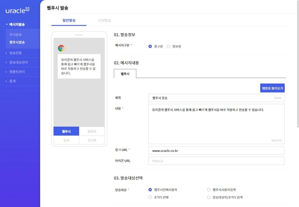 유라클 웹푸시 전송 화면